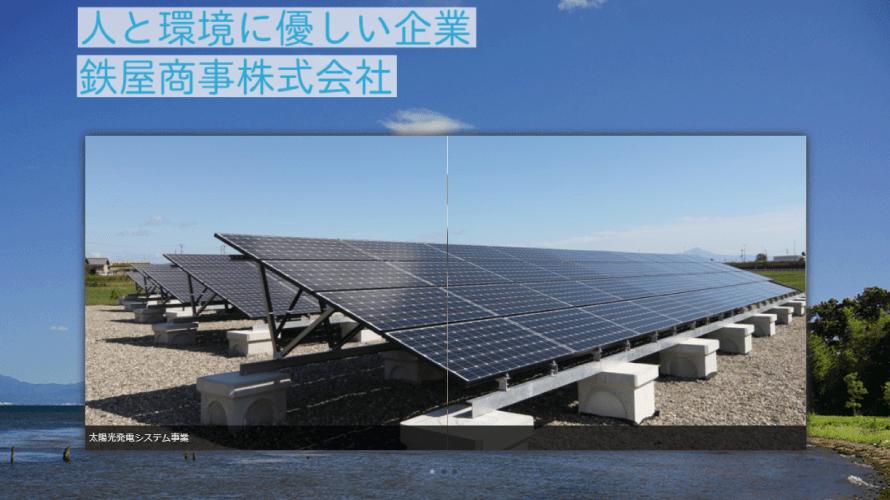 鉄屋商事で太陽光発電を設置した方の口コミ
