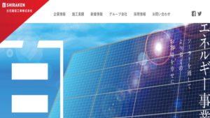 白石建設工業で太陽光発電を設置した方の口コミ