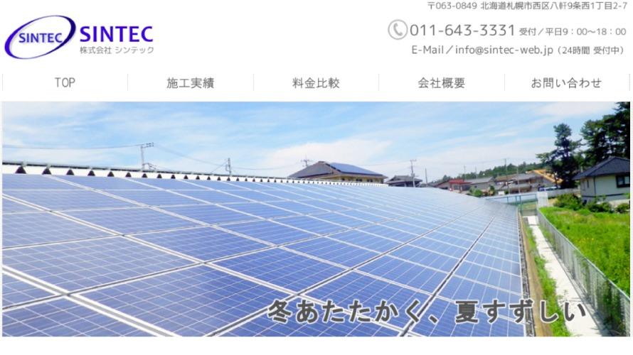 シンテックで太陽光発電を設置した方の口コミ