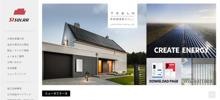 SIソーラーで太陽光発電を設置した方の口コミ