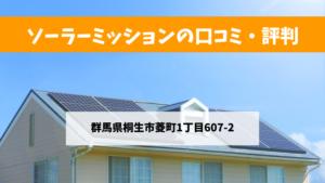 ソーラーミッションで太陽光発電を設置した方の口コミ