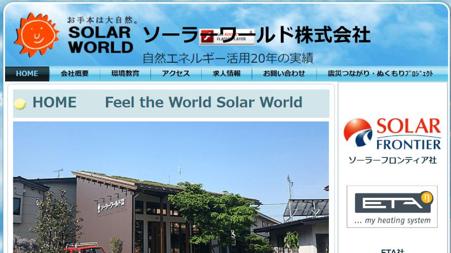 ソーラーワールドで太陽光発電を設置した方の口コミ