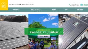住まい工房アイムで太陽光発電を設置した方の口コミ