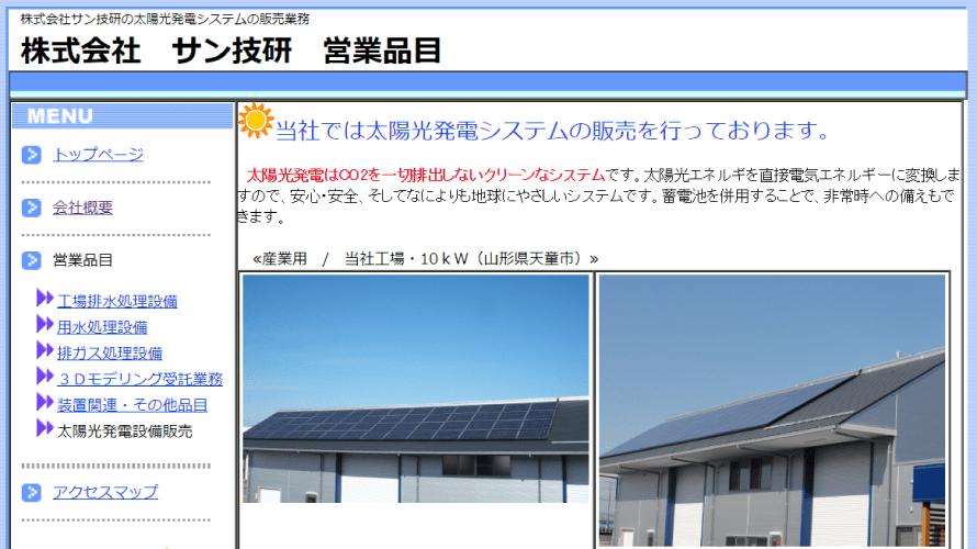 サン技研で太陽光発電を設置した方の口コミ