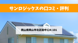 サンロジックスで太陽光発電を設置した方の口コミ