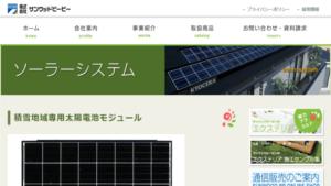 サンウッドビーピーで太陽光発電を設置した方の口コミ