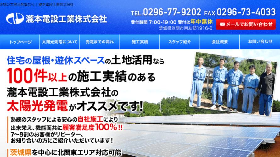 瀧本電設工業で太陽光発電を設置した方の口コミ