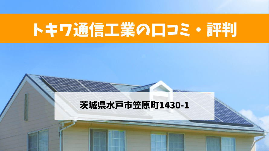 トキワ通信工業で太陽光発電を設置した方の口コミ