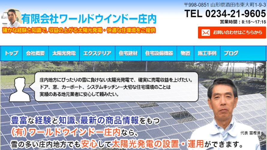 【太陽光発電】ワールドウインドー庄内の口コミ