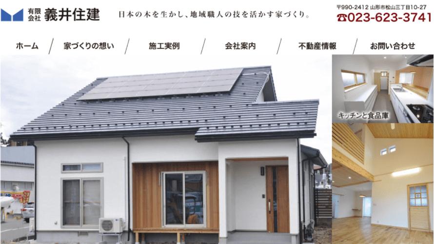 義井住建で太陽光発電を設置した方の口コミ