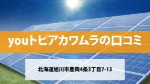 カワムラで太陽光発電を設置した方の口コミ