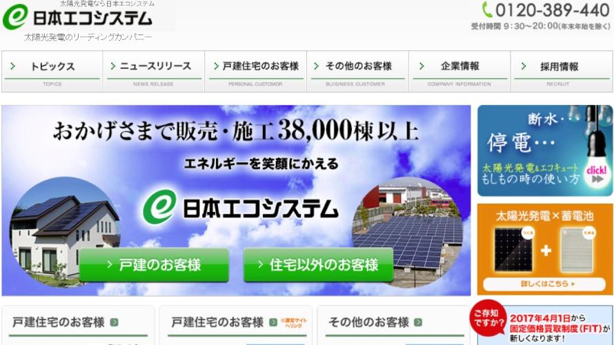 【口コミあり】日本エコシステムのじぶん電力