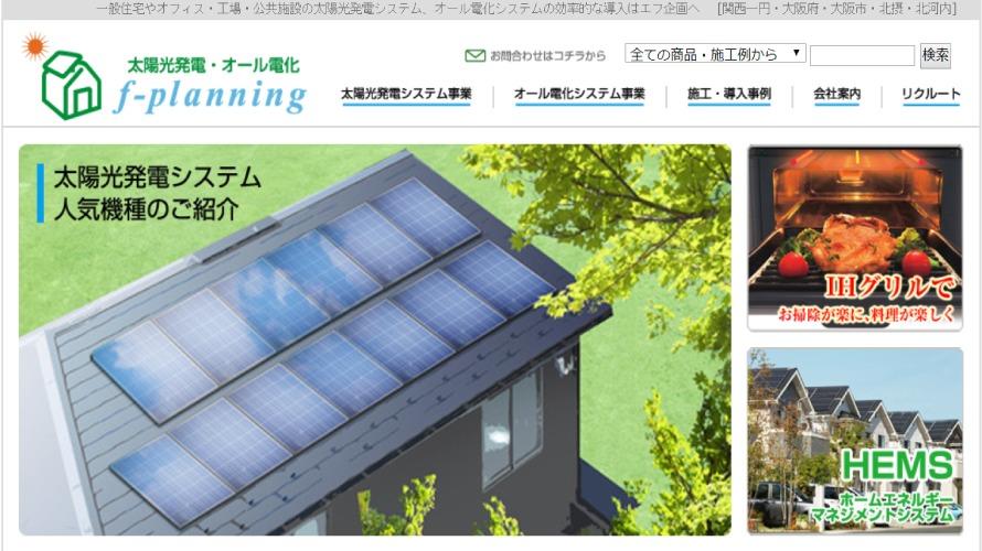 エフ企画で太陽光発電を設置した方の口コミ