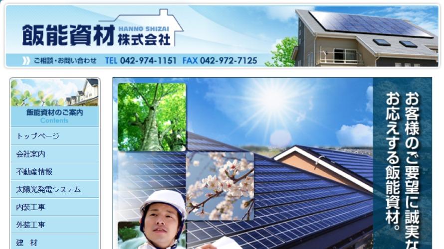 飯能資材で太陽光発電を設置した方の口コミ