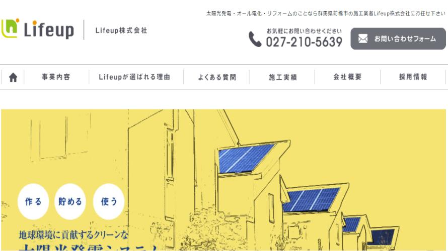 ライフアップで太陽光発電を設置した方の口コミ