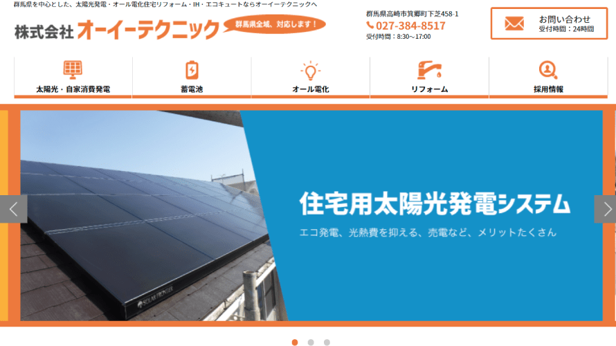 オーイーテクニックで太陽光発電を設置した方の口コミ
