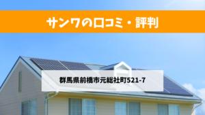 【群馬県】サンワで太陽光発電を設置した方の口コミ