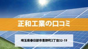 正和工業で太陽光発電を設置した方の口コミ