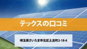 テックスで太陽光発電を設置した方の口コミ