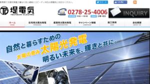 堤電気で太陽光発電を設置した方の口コミ