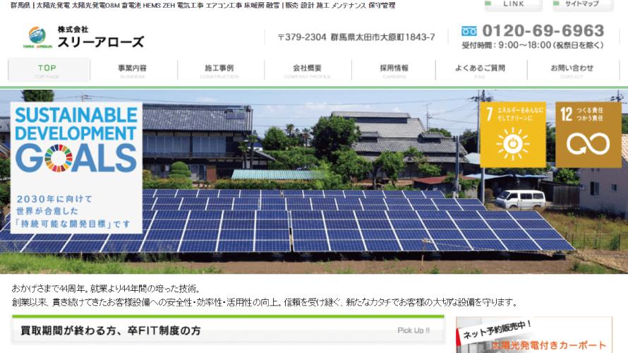 スリーアローズで太陽光発電を設置した方の口コミ