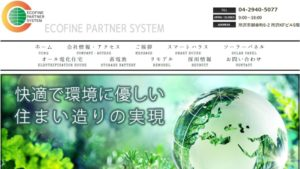 エコファインパートナーシステム