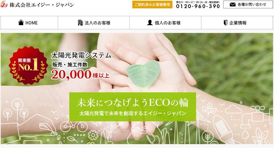 エイジー・ジャパンで太陽光発電を設置した方の口コミ