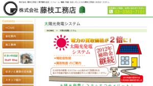 藤枝工務店で太陽光発電を設置した方の口コミ