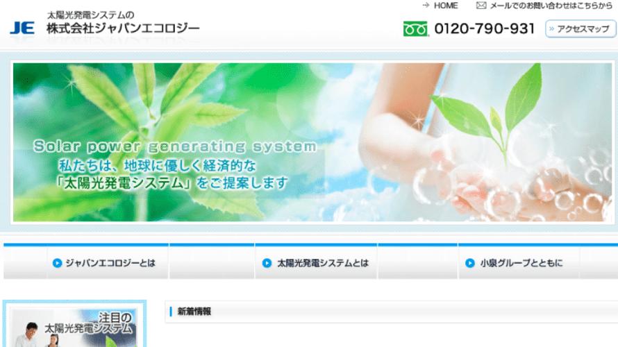 ジャパンエコロジーで太陽光発電を設置した方の口コミ