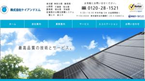 ケイアンドエムで太陽光発電を設置した方の口コミ