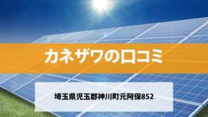 カネザワで太陽光発電を設置した方の口コミ