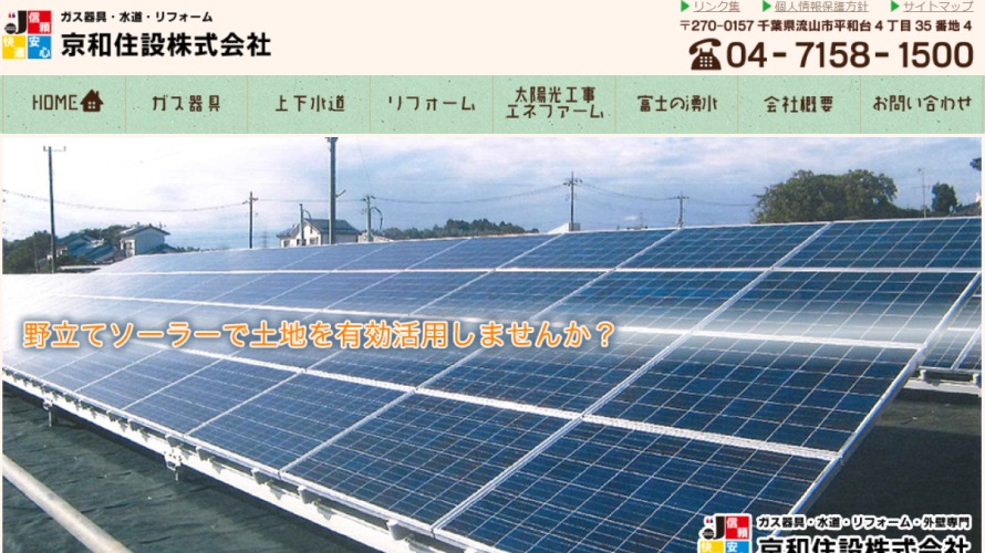 京和住設で太陽光発電を設置した方の口コミ【千葉県流山市】