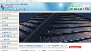 ソーラー管理サービスで太陽光発電を設置した方の口コミ