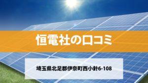 恒電社で太陽光発電を設置した方の口コミ