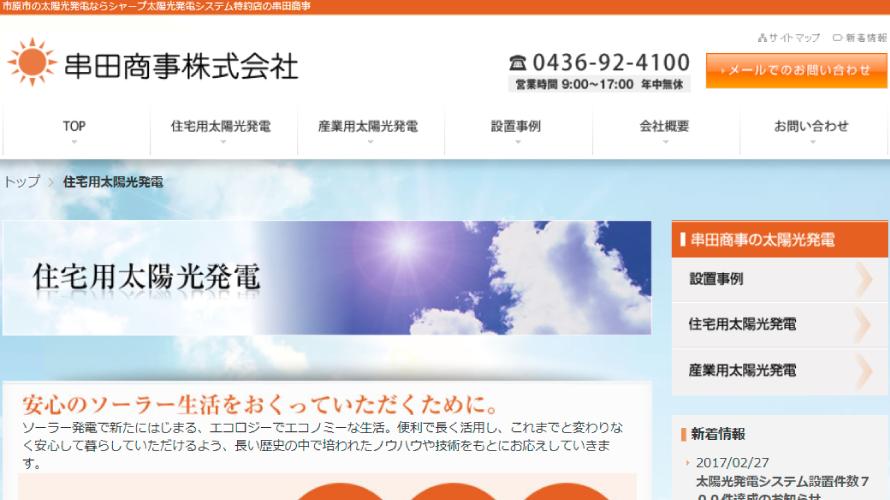 串田商事で太陽光発電を設置した方の口コミ