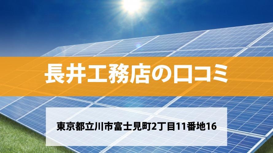長井工務店で太陽光発電を設置した方の口コミ