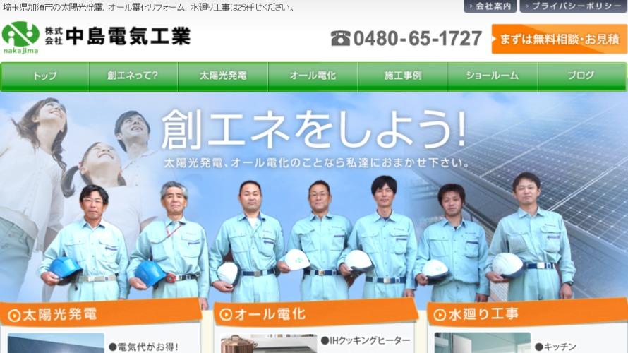 中島電気工業で太陽光発電を設置した方の口コミ