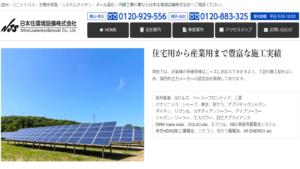 住環境設備で太陽光発電を設置した方の口コミ