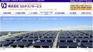 SDテクノサービスで太陽光発電を設置した方の口コミ