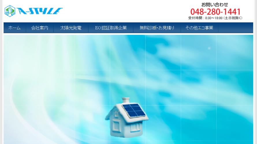A-スタイルで太陽光発電を設置した方の口コミ