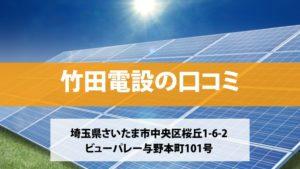 竹田電設で太陽光発電を設置した方の口コミ
