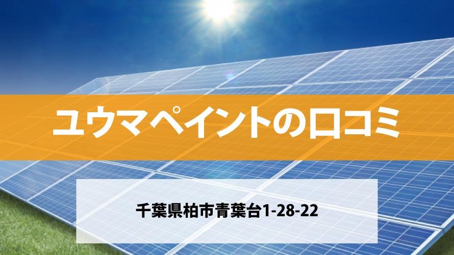 ユウマペイントで太陽光発電を設置した方の口コミ