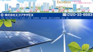 エコプラザEXで太陽光発電を設置した方の口コミ