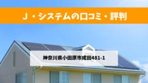 J・システムで太陽光発電を設置した方の口コミ