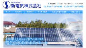 新電気で太陽光発電を設置した方の口コミ