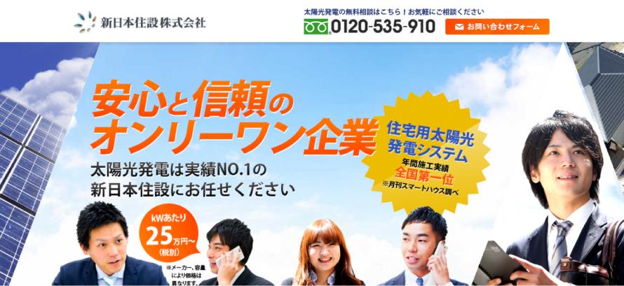 新日本住設で太陽光発電を設置した方の口コミ