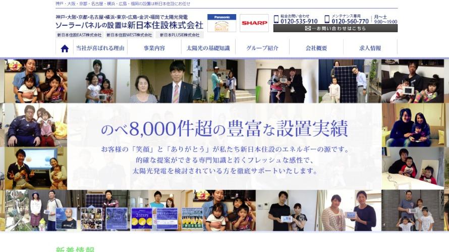 新日本住設株式会社