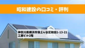 昭和建設で太陽光発電を設置した方の口コミ