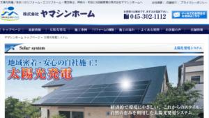 ヤマシンホームで太陽光発電を設置した方の口コミ