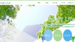 日本エコでんきで太陽光発電を設置した方の口コミ